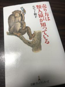 「売り方は類人猿が知っている」