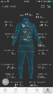 画像:ZOZOスーツ計測