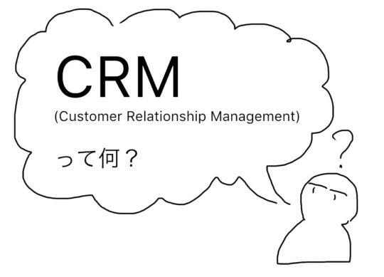 CRMってなに?顧客との関わり方を考えてみよう。
