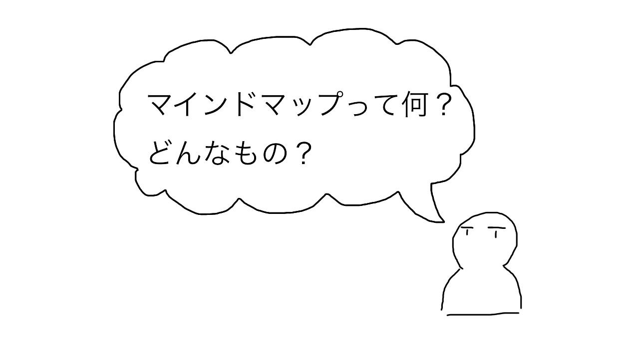 頭の整理にマインドマップ!ふだん使いのマインドマップ:著・八嶋 美由希