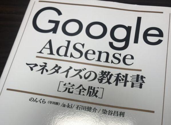 書評:Google AdSense マネタイズの教科書(のんくら本)[完全版]