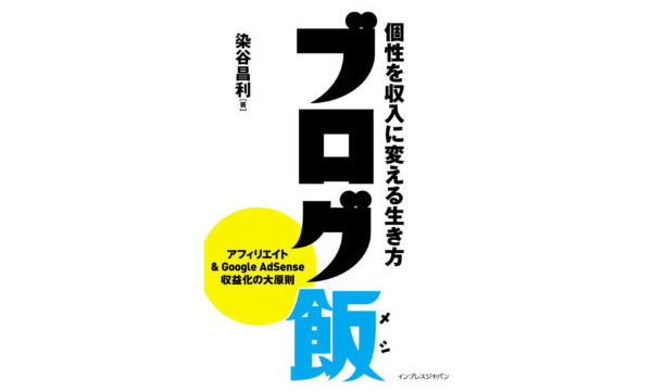 【書評】「ブログ飯」初心者ブロガーさんから、ベテランブロガーさんにもおすすめ!