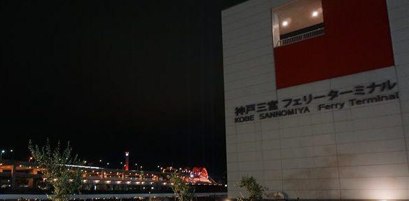 神戸港のフェリー乗り場。キレイですね