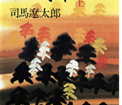 感想:燃えよ剣 著・司馬遼太郎【祝 2020年映画化!これは楽しみ!】