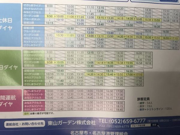 名古屋クルーズの運行本数。1時間に1本くらい。