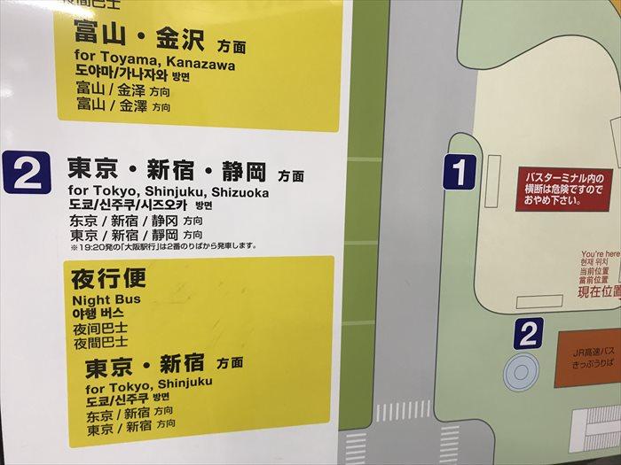 名古屋駅を深夜に出発、東京駅に早朝到着