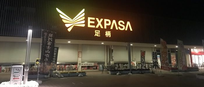 途中休憩その2 足柄サービスエリア「EXPASA足柄」