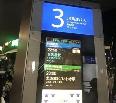 東京での予定を終え、帰路へ
