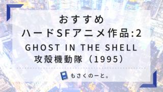 【感想】GHOST IN THE SHELL/攻殻機動隊(1995)