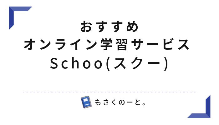 おすすめオンライン学習サービス Schoo(スクー)