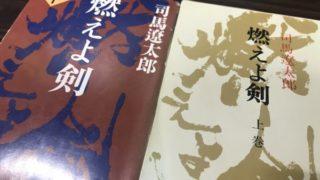 小説「燃えよ剣」は歴史・バトル・ラブストーリー・ビジネスの要素もある傑作!【祝 2020年映画化】