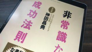 書評:非常識な成功法則 著・神田昌典/成功したいなら自分のリミッターを外そう!