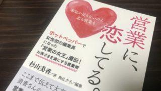 【書評】営業は恋愛と同じって、こういうこと。営業に恋してる/著・杉山美香