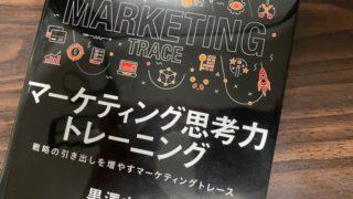 マーケティングがキライな人のためのマーケティング勉強法  マーケティング思考力トレーニング/著・黒澤 友貴