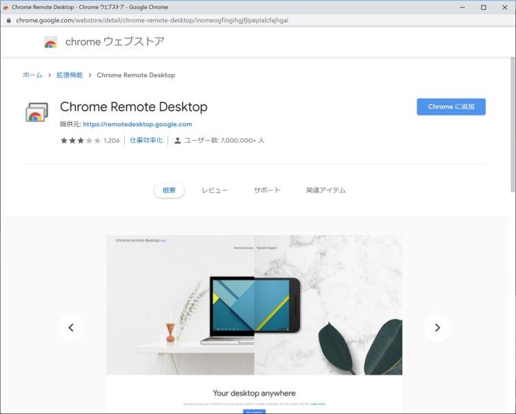 「Chromeに追加」しましょう。