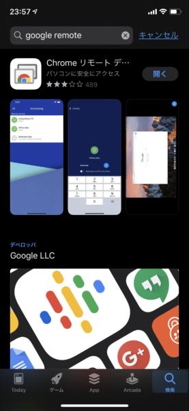 google remoteアプリをインストールしましょう