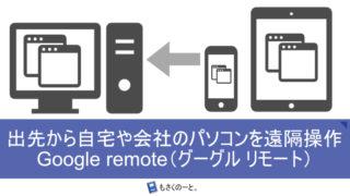 外出先からiPhone/iPadで家のパソコンをリモート操作!Google remote(無料!)