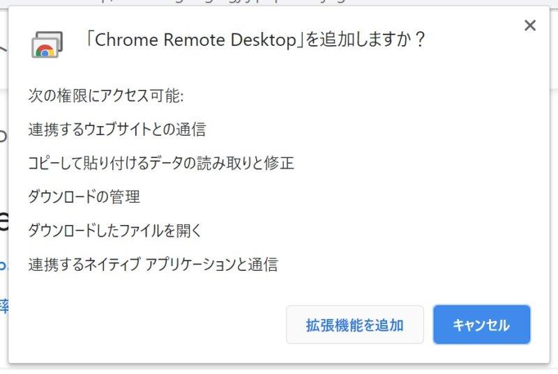 google remoteの設定方法