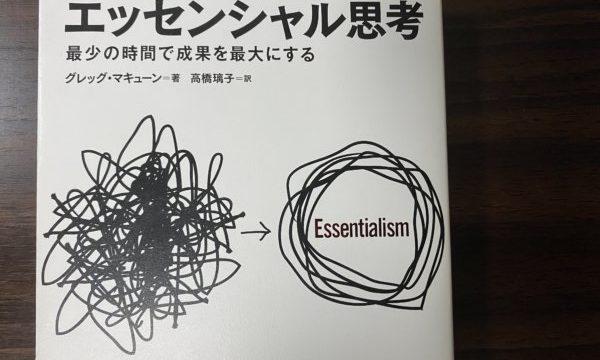 捨てる止める技術と考え方。より少なく、より良く生きるために/書評:エッセンシャル思考