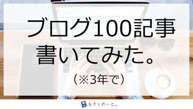祝!ブログ記事100記事目!続けて良かったこと。気をつけたこと。
